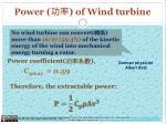 power of wind turbine2