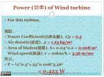 power of wind turbine3