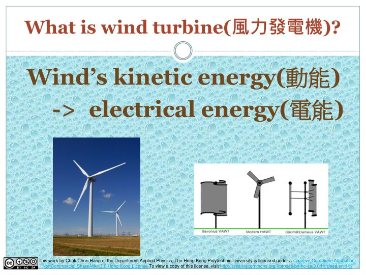 What is wind turbine(