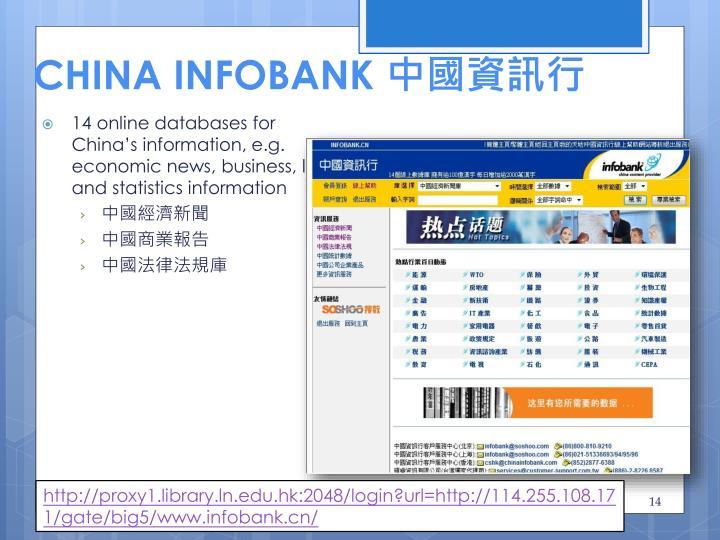 CHINA INFOBANK
