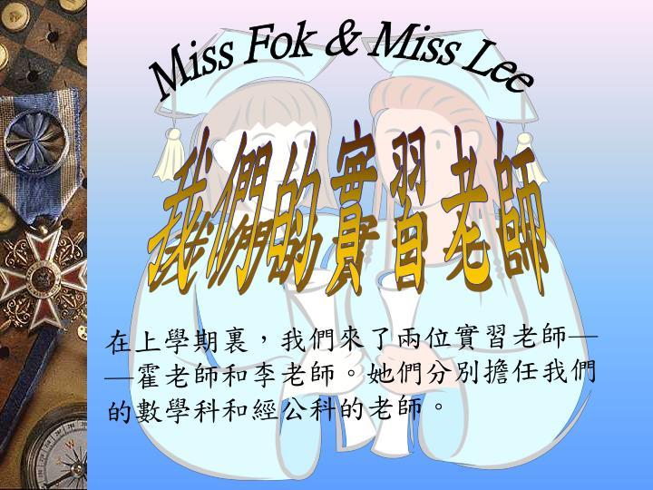 Miss Fok & Miss Lee