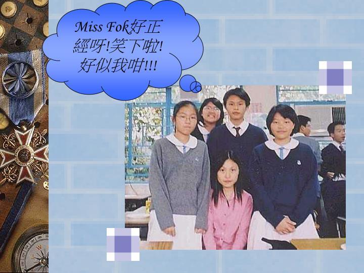 Miss Fok