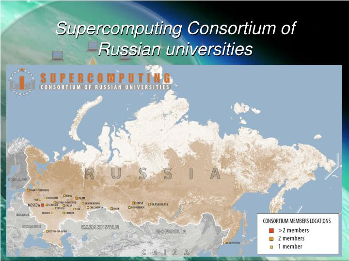 Supercomputing Consortium of Russian universities