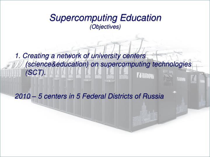 Supercomputing Education