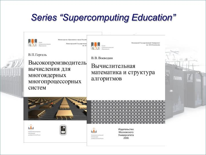 "Series ""Supercomputing Education"""