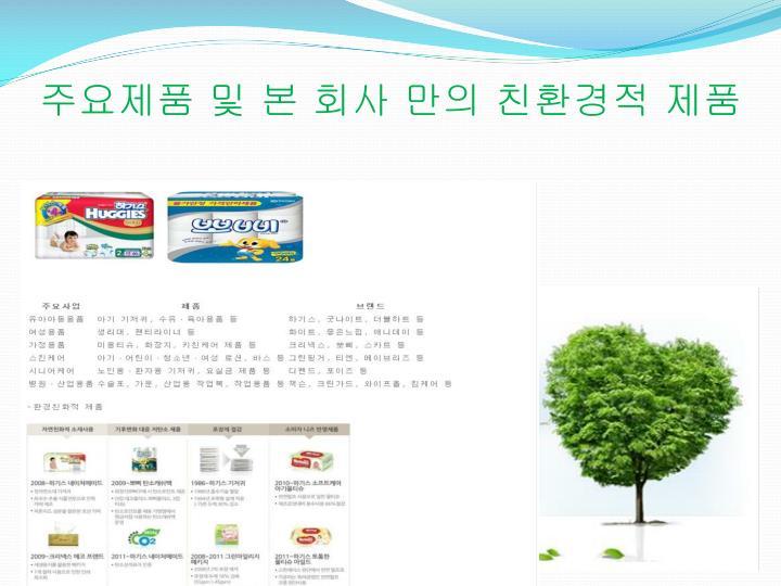 주요제품 및 본 회사 만의 친환경적 제품