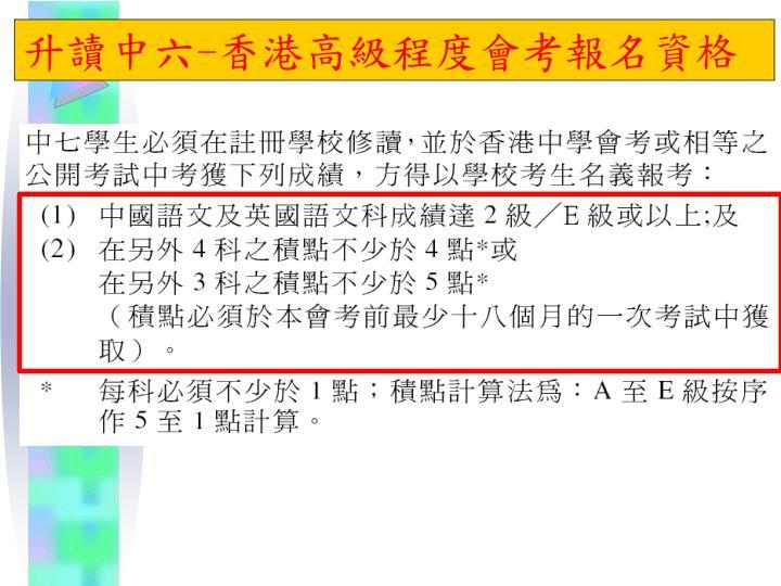 升讀中六-香港高級程度會考報名資格