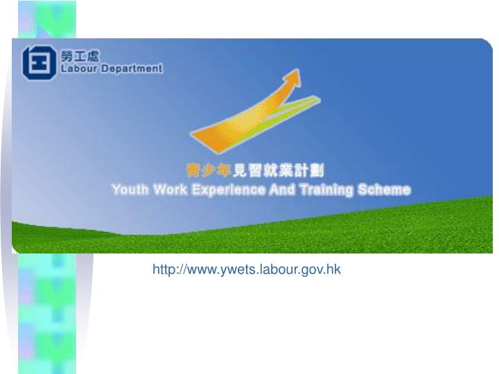 http://www.ywets.labour.gov.hk