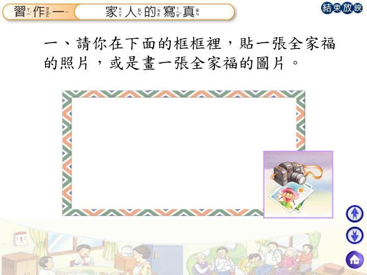 一、請你在下面的框框裡,貼一張全家福的照片,或是畫一張全家福的圖片。