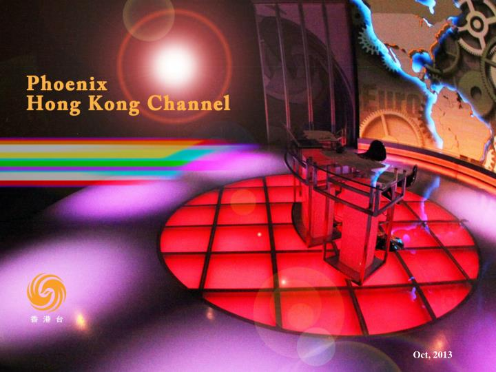 Phoenix Hong Kong Channel