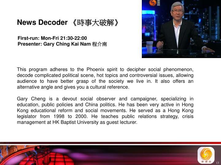 News Decoder
