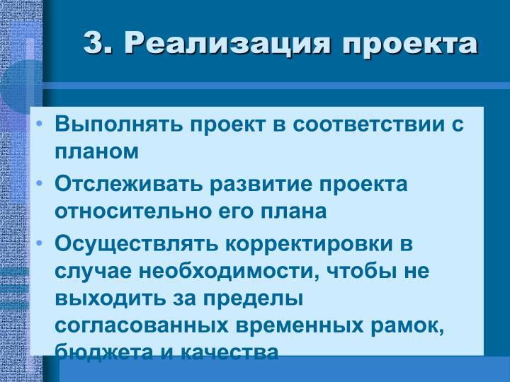 3. Реализация проекта