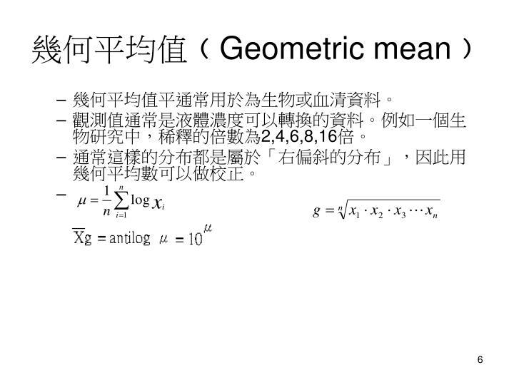 幾何平均值