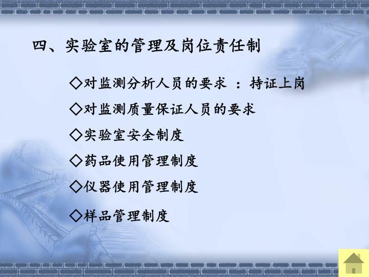 四、实验室的管理及岗位责任制