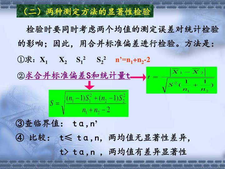 (二)两种测定方法的显著性检验