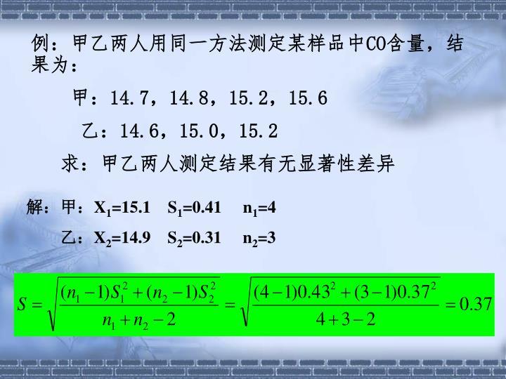 例:甲乙两人用同一方法测定某样品中