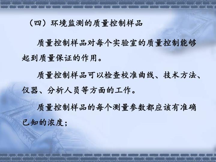 (四)环境监测的质量控制样品
