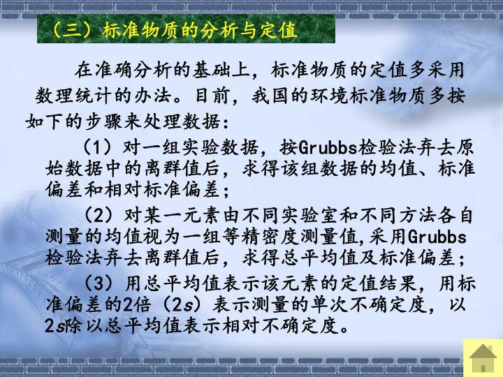 (三)标准物质的分析与定值