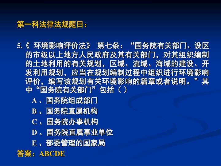 第一科法律法规题目: