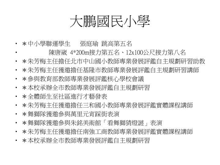 大鵬國民小學