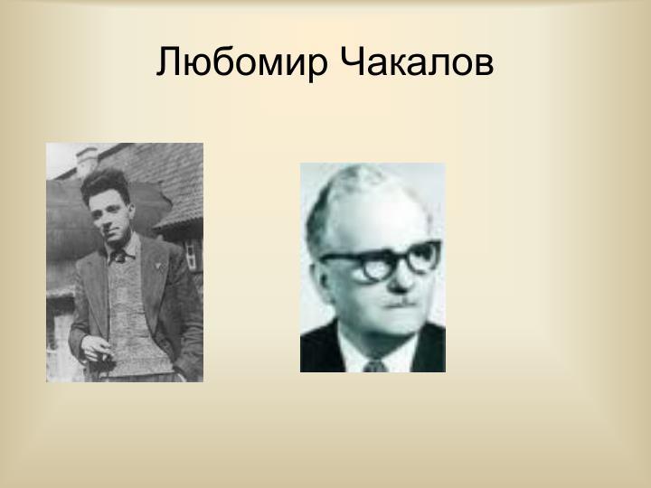 Любомир Чакалов