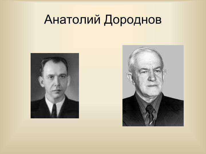 Анатолий Дороднов