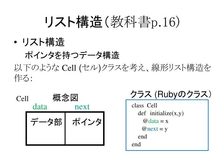 リスト構造(