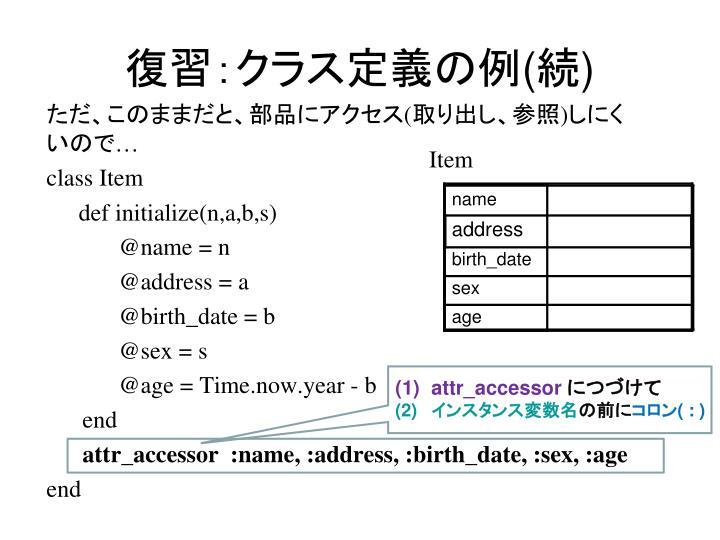 復習:クラス定義の例