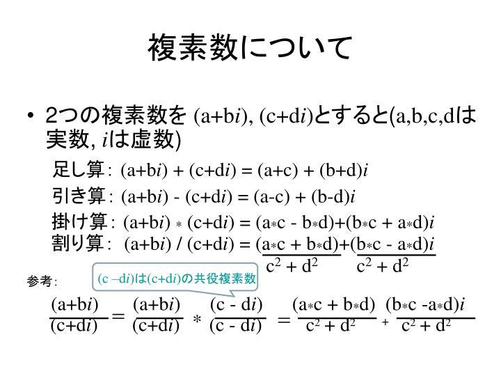 複素数について