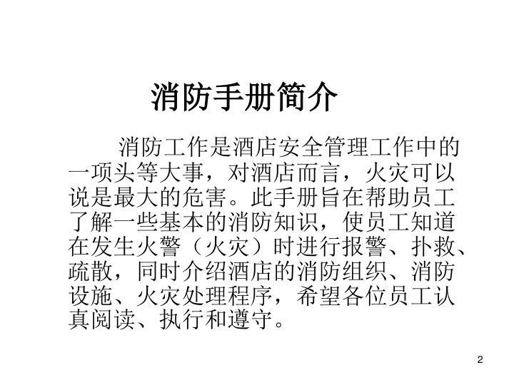 消防手册简介
