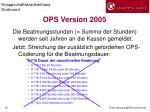 ops version 20057