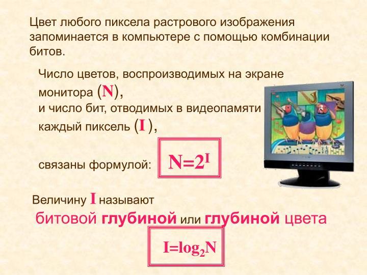 Цвет любого пиксела растрового изображения запоминается в компьютере с помощью комбинации битов.