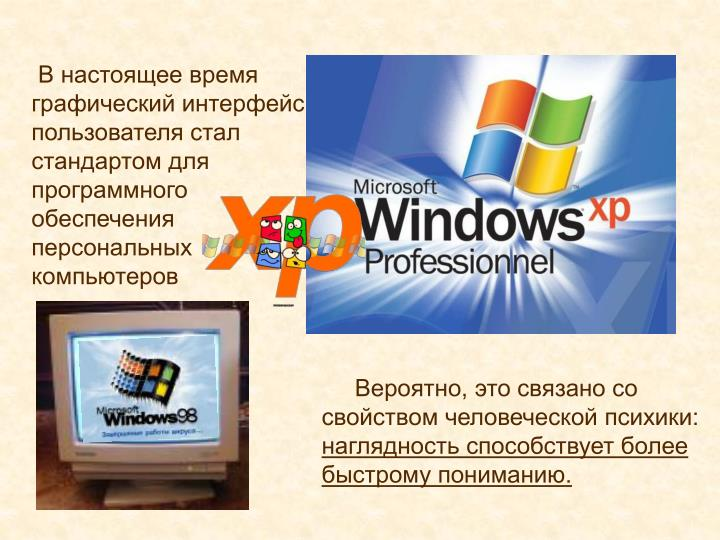 В настоящее время графический интерфейс пользователя стал стандартом для программного обеспечения персональных компьютеров