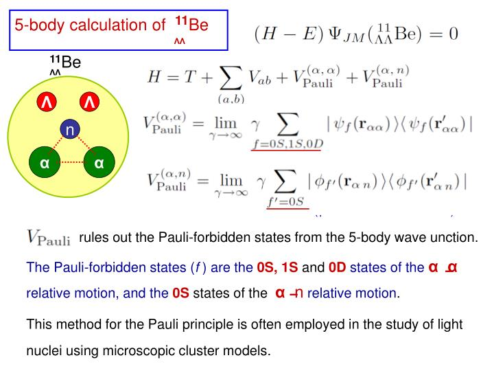 5-body calculation of