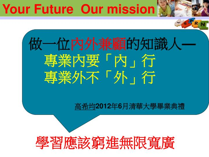 Your Future  Our mission