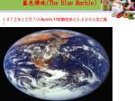 the blue marble apollo 17