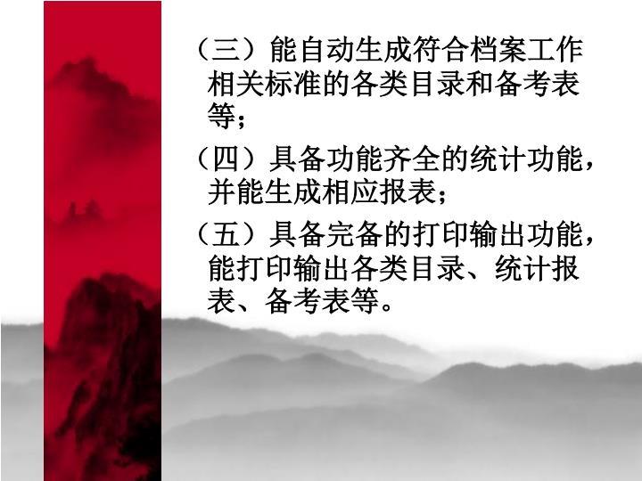 (三)能自动生成符合档案工作相关标准的各类目录和备考表等;