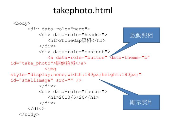 takephoto.html