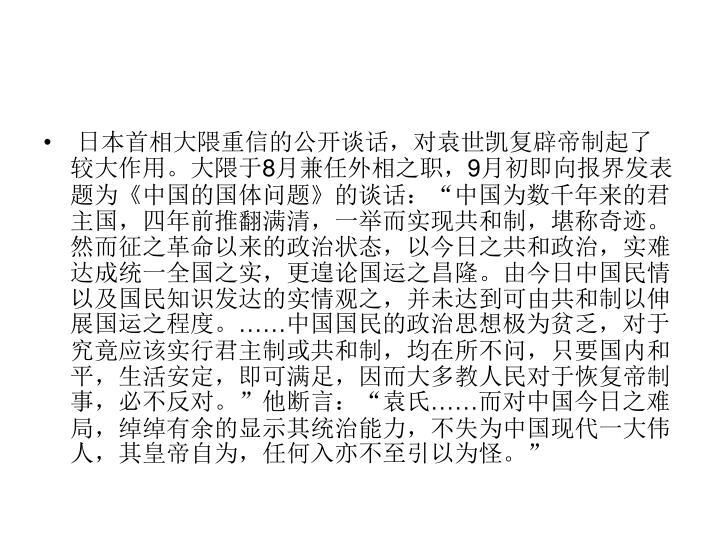 日本首相大隈重信的公开谈话,对袁世凯复辟帝制起了较大作用。大隈于