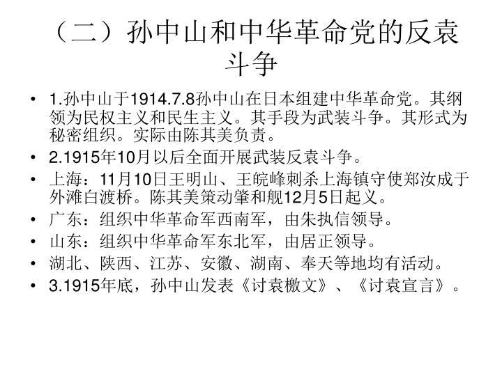 (二)孙中山和中华革命党的反袁斗争