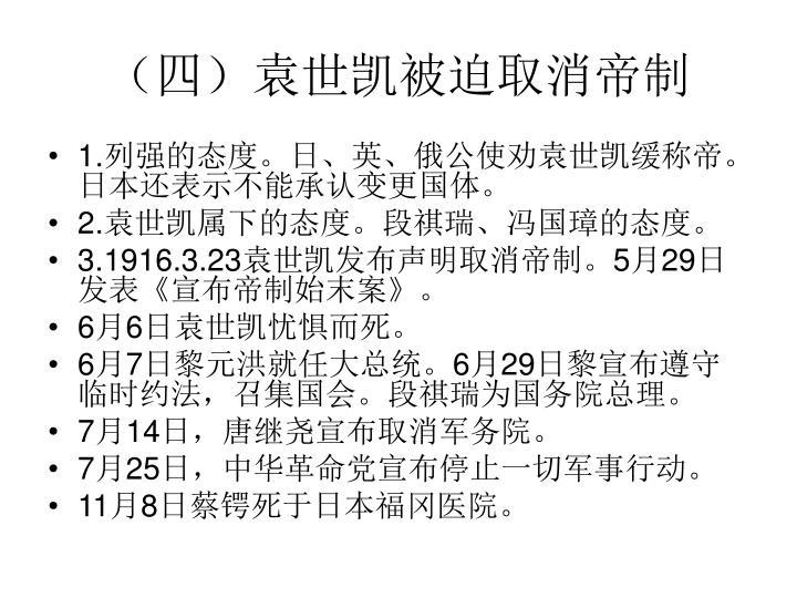 (四)袁世凯被迫取消帝制