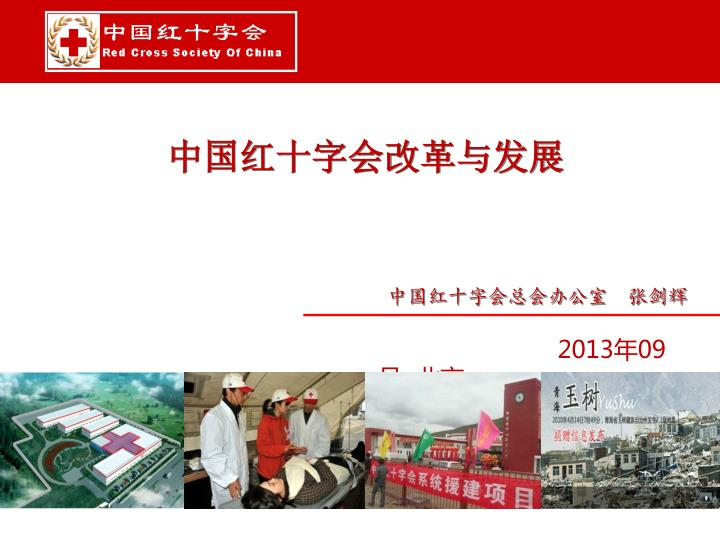 中国红十字会改革与发展