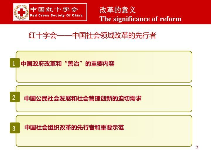 中国公民社会发展和社会管理创新的迫切需求