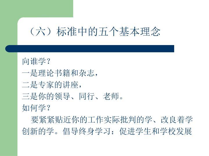 (六)标准中的五个基本理念
