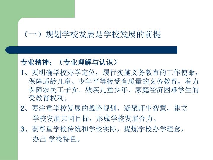 (一)规划学校发展是学校发展的前提