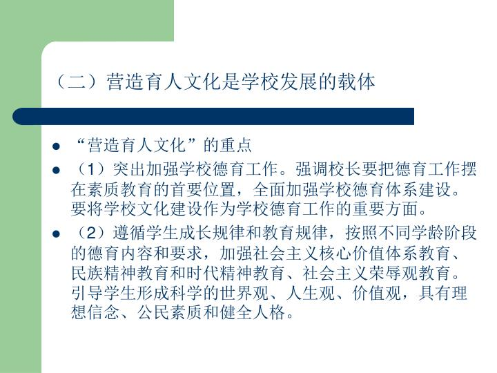 (二)营造育人文化是学校发展的载体