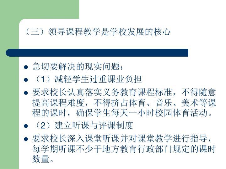 (三)领导课程教学是学校发展的核心