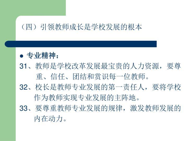 (四)引领教师成长是学校发展的根本