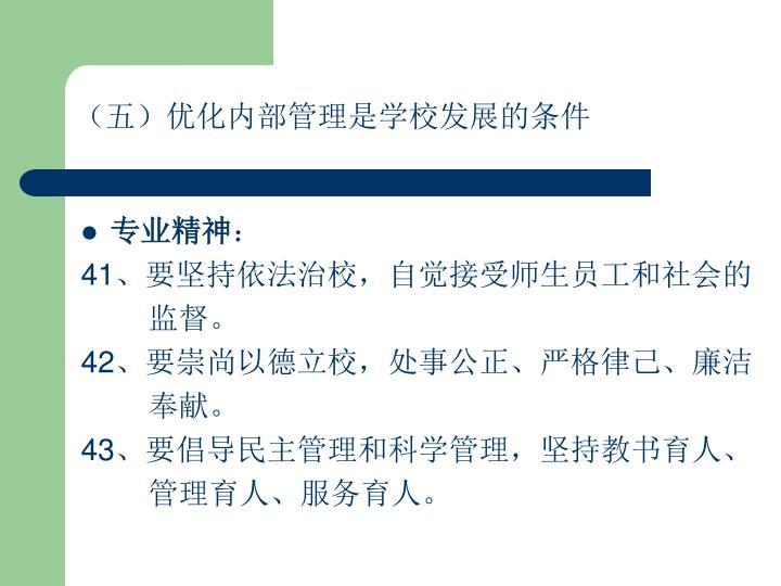 (五)优化内部管理是学校发展的条件