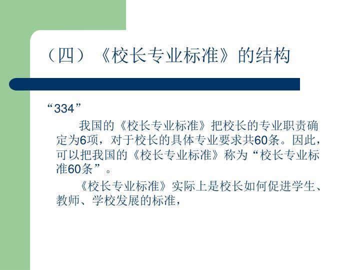 (四)《校长专业标准》